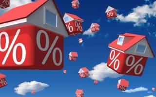 Как оформить налоговый вычет по ипотеке
