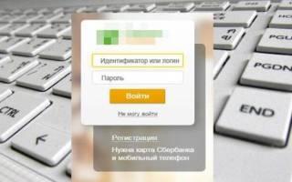 Как узнать идентификатор в сбербанк онлайн