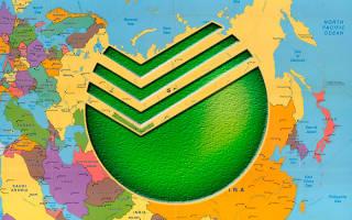 В каких странах есть сбербанк россии