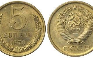Какие монеты ценятся и сколько стоят
