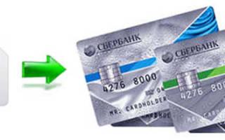 Как перевести с мтс на банковскую карту