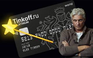 Тинькофф как повысить кредитный лимит