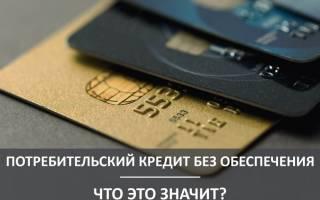 Как понять потребительский кредит без обеспечения