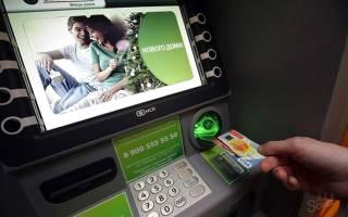 Как обналичить кредитную карту сбербанка