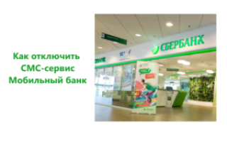 Как отключить платный мобильный банк сбербанка