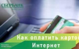 Как оплатить интернет с карты сбербанка