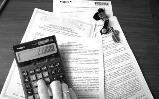 Как забрать 13 процентов с ипотеки