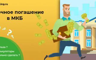 Как оплатить кредит в мкб онлайн