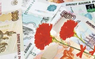 Как получить выплату на погребение пенсионера