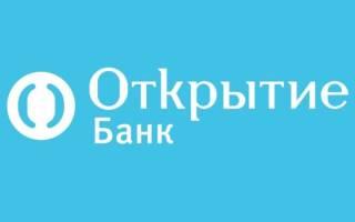 Банк открытие где снять деньги без комиссии