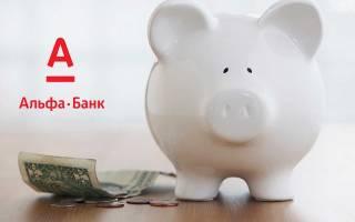 Что такое накопилка в альфа банке