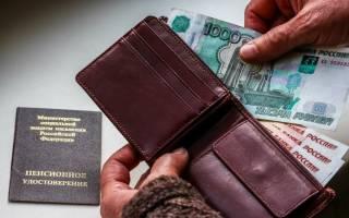 Какой размер минимальной пенсии