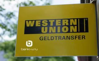 Как получить перевод western union