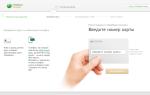 Как подключить онлайн сбербанк через телефон