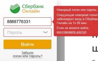 Как восстановить пароль сбербанк онлайн