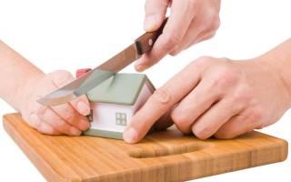 Как развестись при ипотеке