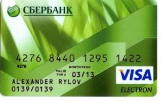Как получить дебетовую карту сбербанка бесплатно