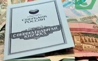 Как получить деньги по наследству в сбербанке