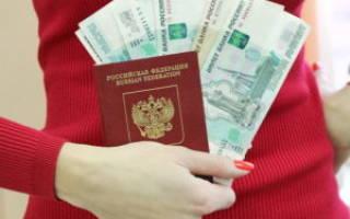 Как вернуть пошлину за загранпаспорт