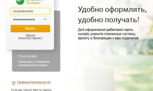 Сбербанк онлайн как узнать реквизиты счета