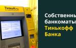 Как пополнить карту тинькофф через банкомат