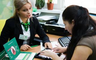 Как проверить кредит в сбербанке онлайн