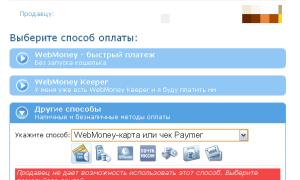 Как оплачивать через вебмани