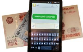 Как перевести деньги по мобильному банку