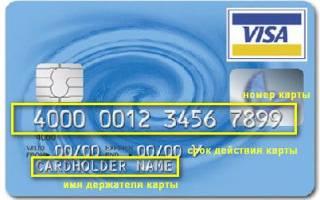 Как узнать номер карты виза