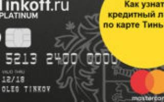Где пополнить кредитную карту тинькофф без комиссии