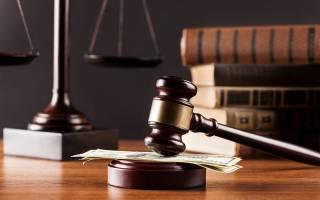 Как отменить судебное решение