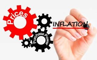 К чему приводит инфляция