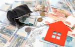Как оплатить квартиру без комиссии