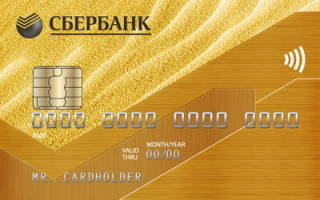 Как оформить золотую карту сбербанка